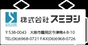 株式会社スミヨシ